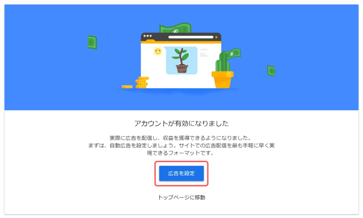 【Googleアドセンス】アカウント有効画面
