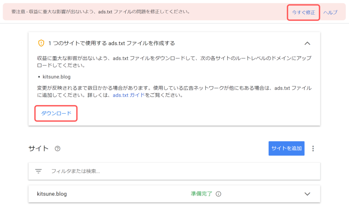 【Googleアドセンス】ads.txt設定画面