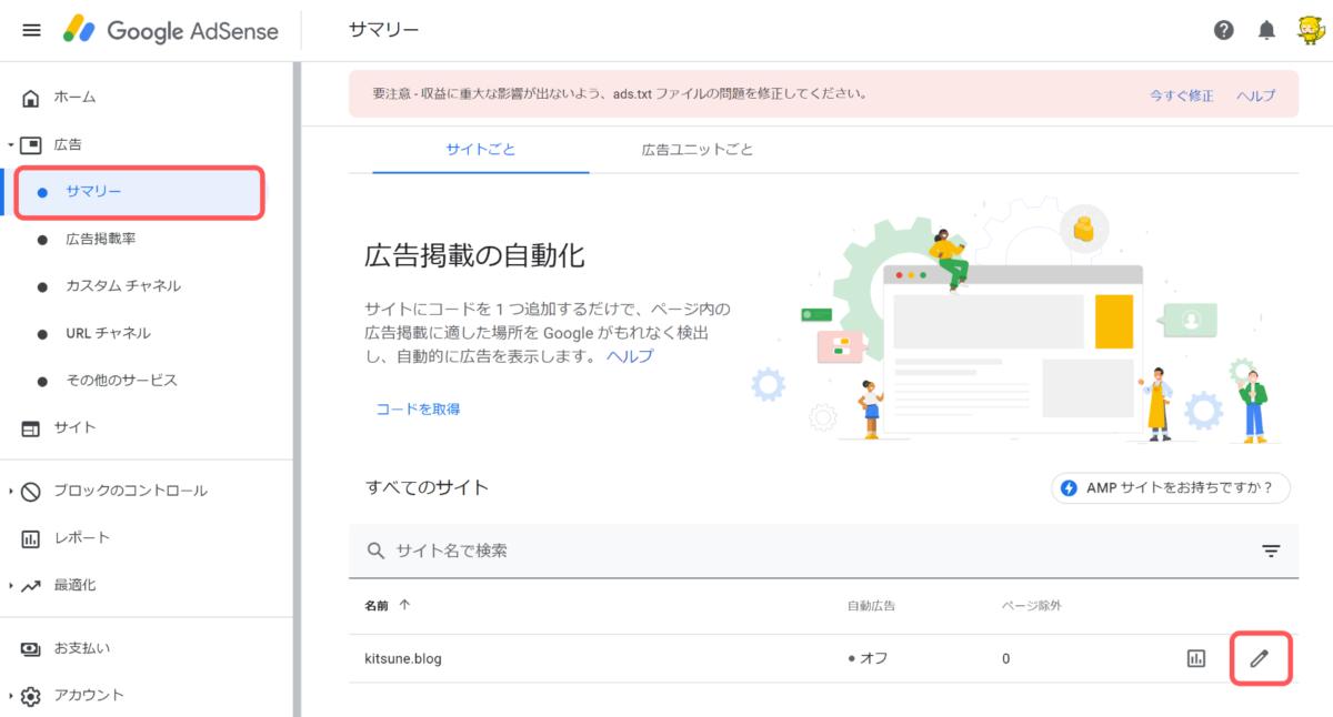 【Googleアドセンス】広告サマリー画面