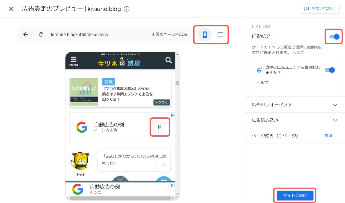 【Googleアドセンス】自動広告設定画面