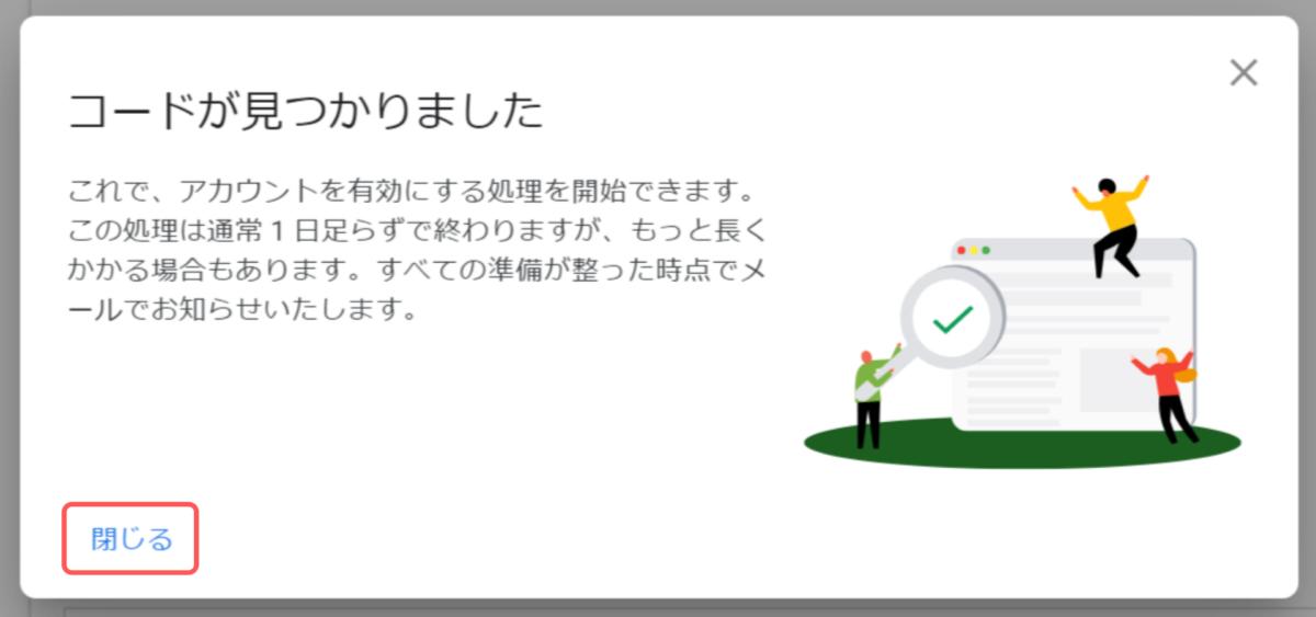 【Googleアドセンス】所有サイト確認完了画面