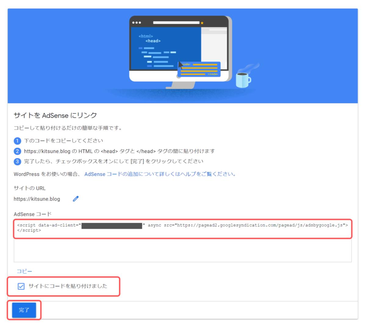 【Googleアドセンス】所有サイト確認画面