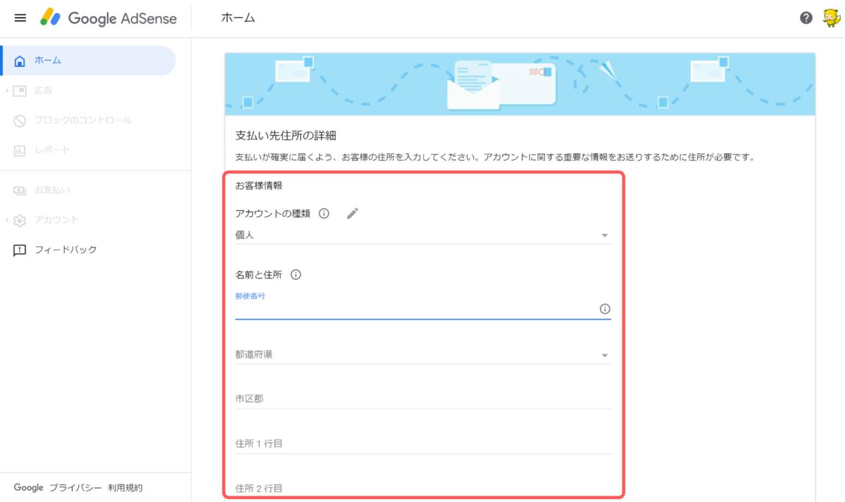 【Googleアドセンス】支払い先住所登録画面