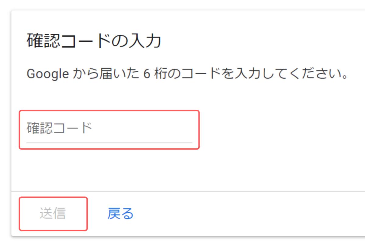 【Googleアドセンス】確認コード入力画面