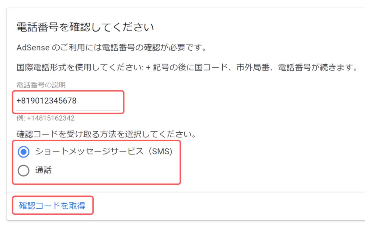 【Googleアドセンス】電話番号入力画面
