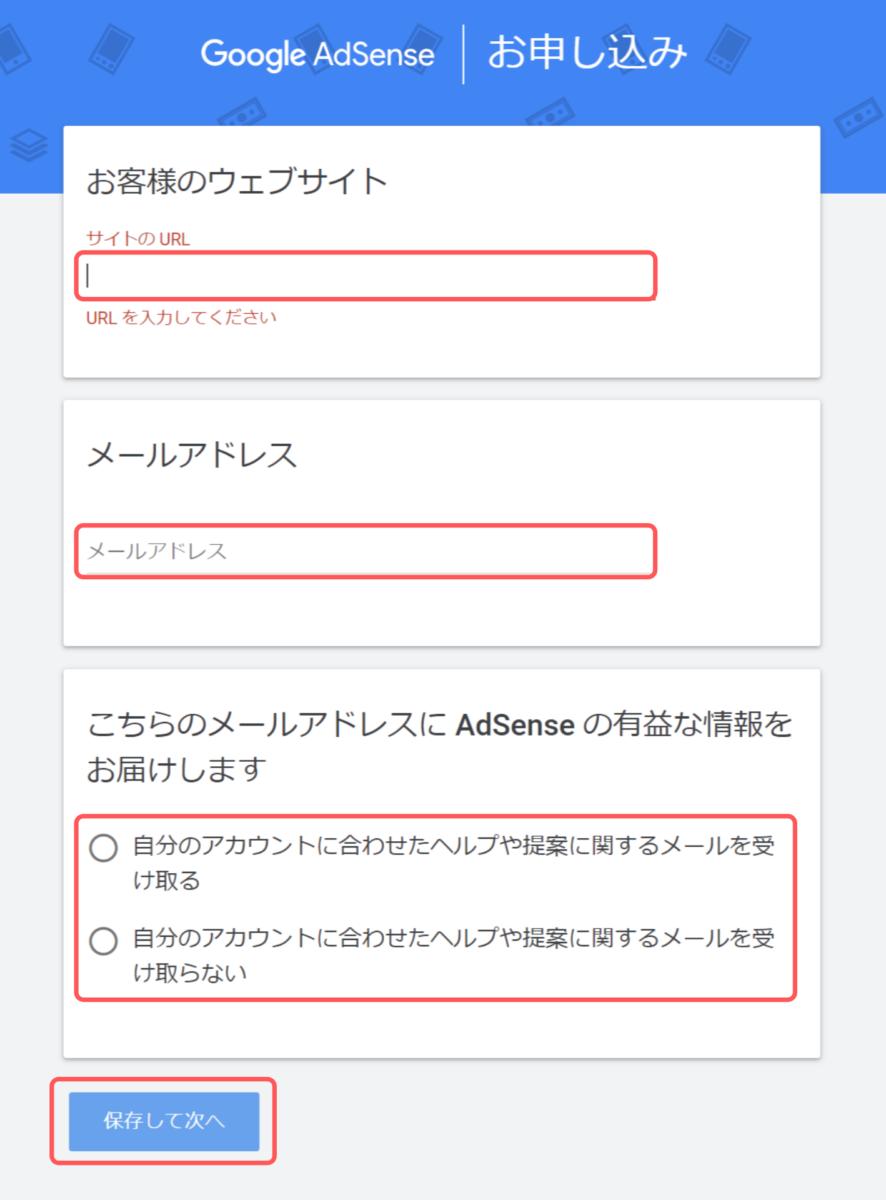 【Googleアドセンス】サイト情報登録画面