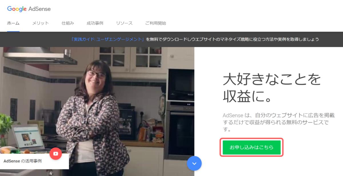 【Googleアドセンス】トップ画面