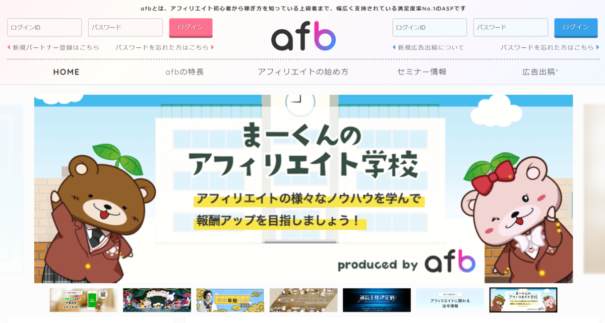 【afb】トップ画面