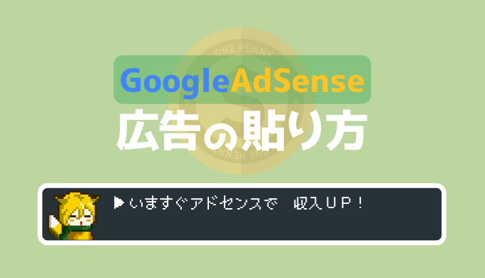 ブログで稼ぐ!いますぐ収入アップするGoogleアドセンス広告の貼り方