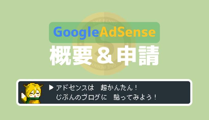 アフィリエイトより簡単なGoogleアドセンスとは?登録申請や審査期間も紹介!