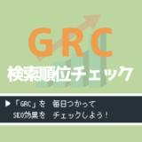 【検索順位チェックツール】GRCを使って毎日SEO効果を確かめよう!