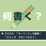 【キーワード選定】何を書く?アフィリエイトブログの記事ネタの探し方