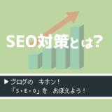 【ブログ集客の基本】SEO対策とは?検索エンジンで上位を狙う方法!