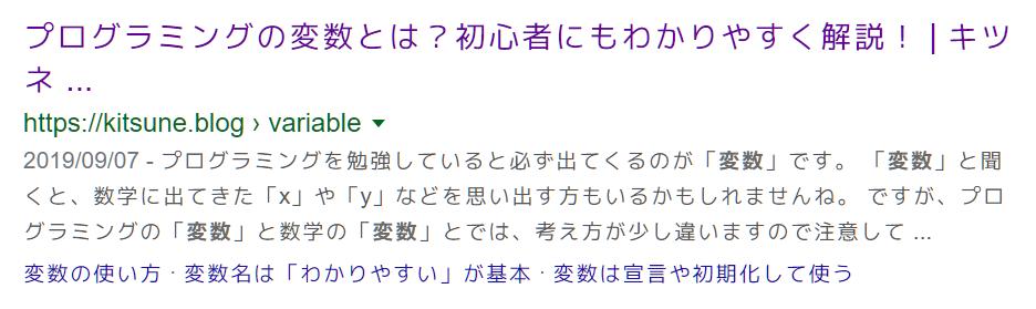 【Google検索結果】タイトルdescription