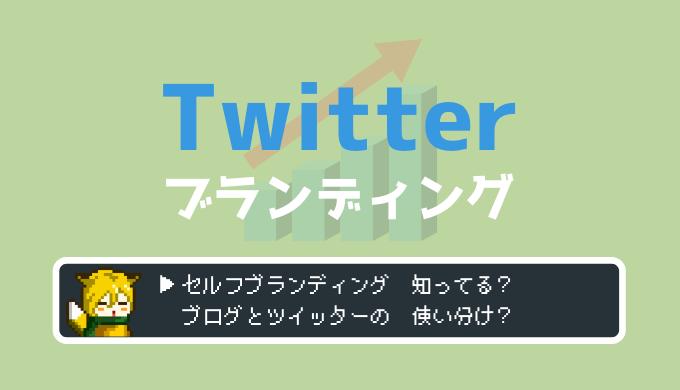 SNSでセルフブランディング!Twitterを使ったおすすめのブログ集客法
