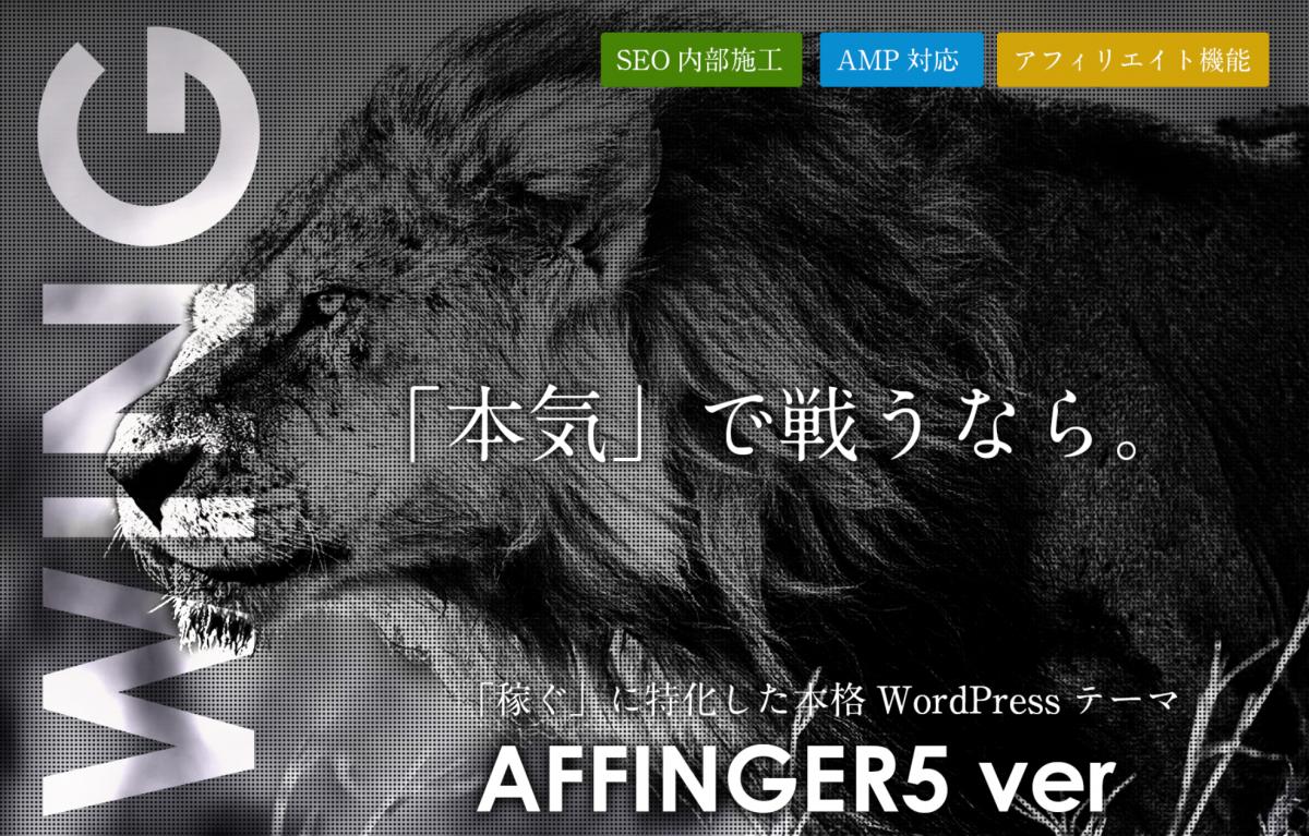 【AFFINGER(アフィンガー)】テーマ