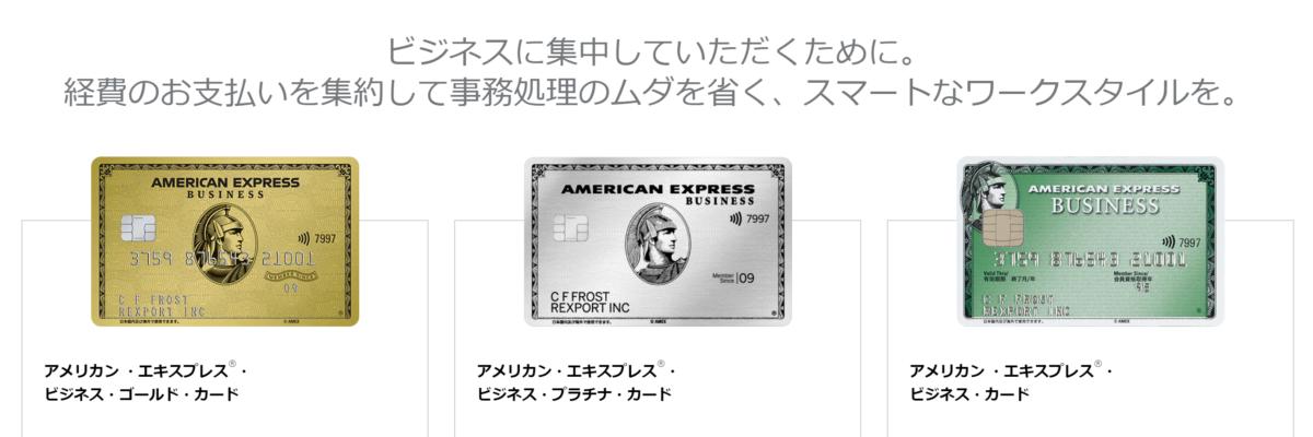 【アメックスカード】ビジネスシリーズ