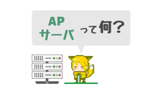 APサーバの役割とは?Webサーバとの違いをしっかり理解しよう!