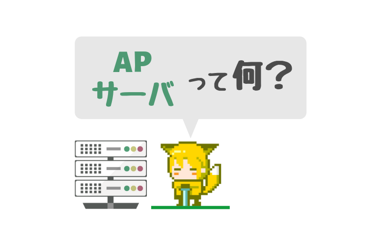 APサーバとは
