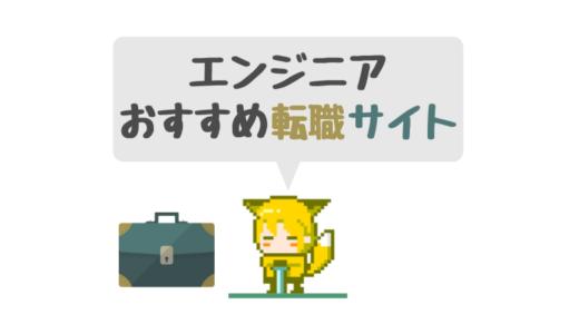【人事目線】エンジニアの転職サイト・エージェントのおすすめ3選!