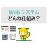 Webシステムの仕組み