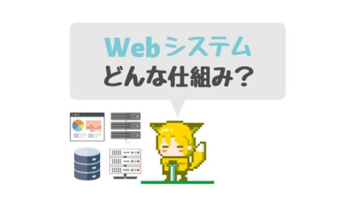 【Webシステムの仕組み】クライアントサーバシステムとWeb三層構造