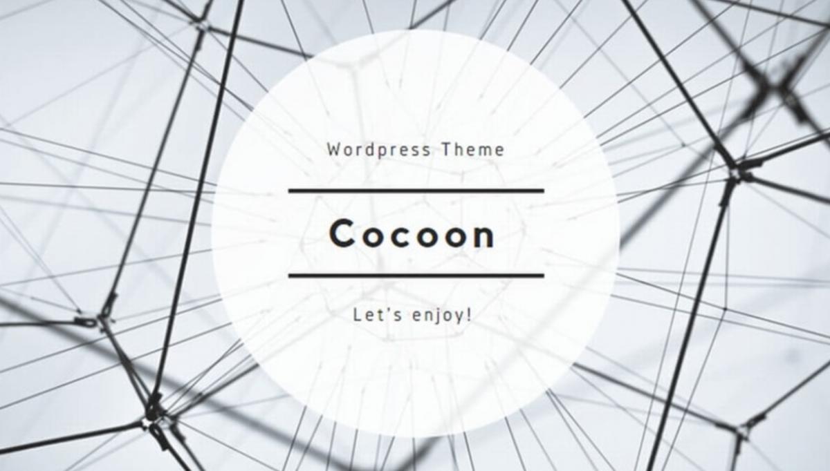 【Cocoon(コクーン)】テーマ