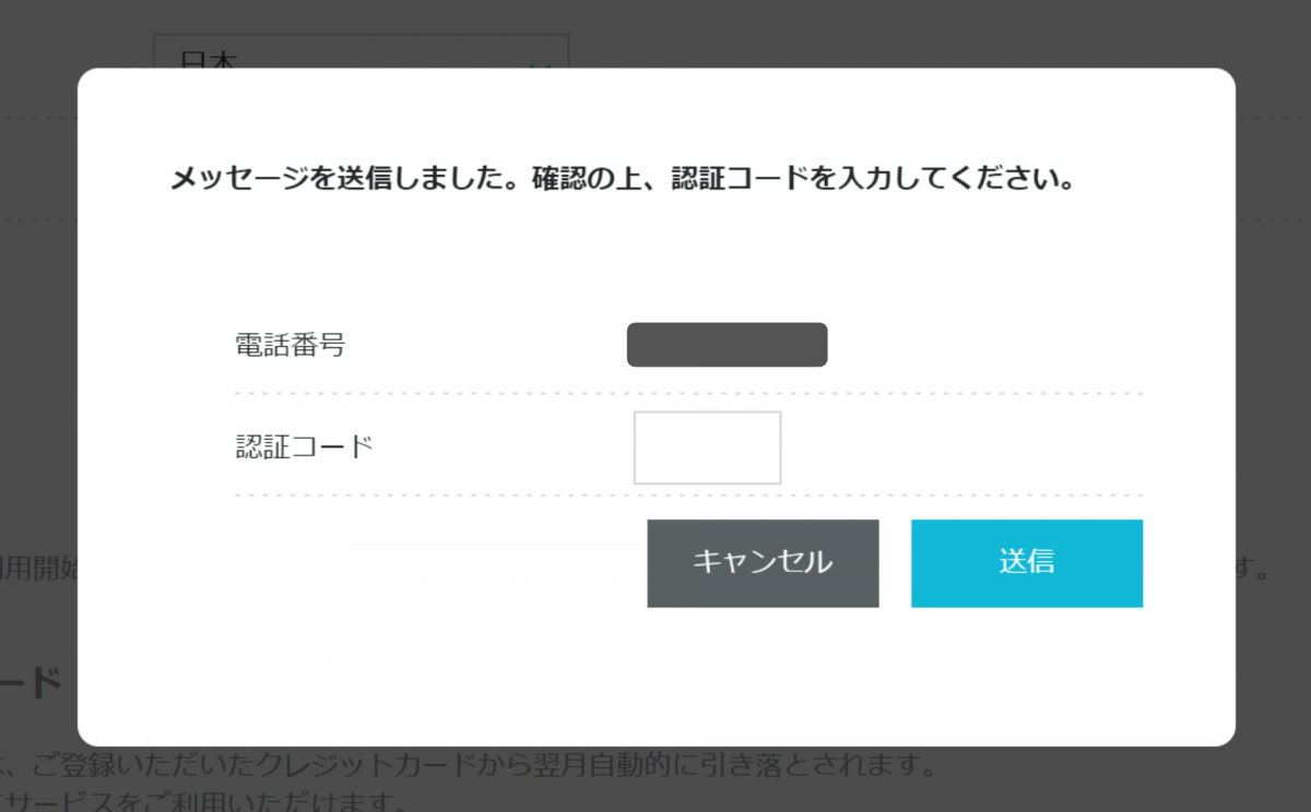 【ConoHa WING】SMS認証画面