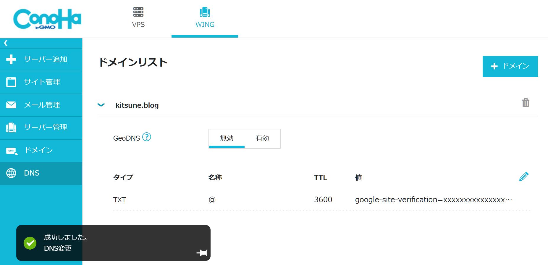 【ConoHa WING】DNSレコード登録完了画面