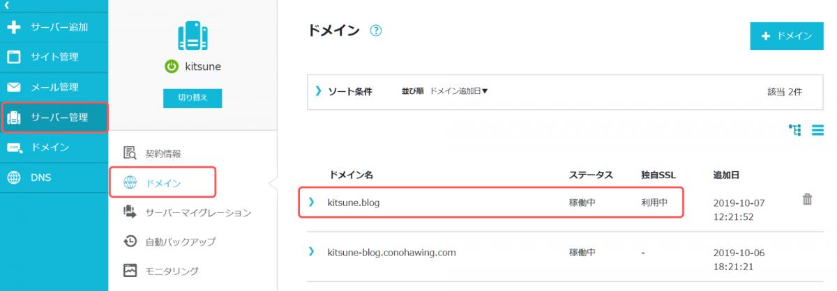 【ConoHa WING】登録済み独自ドメイン一覧画面
