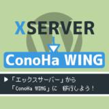 【ConoHa WING】エックスサーバーとの比較と移行手順【かんたん】