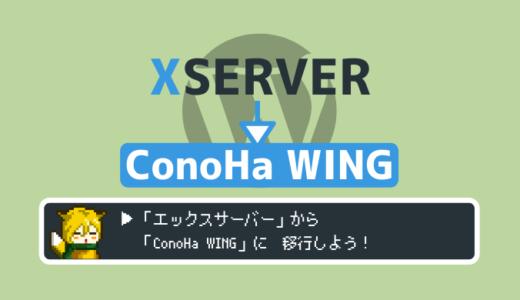 【ConoHa WING】エックスサーバーとの比較とかんたん移行手順
