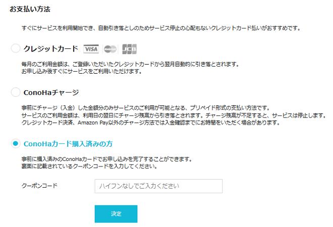 【ConoHa WING】支払い方法選択画面