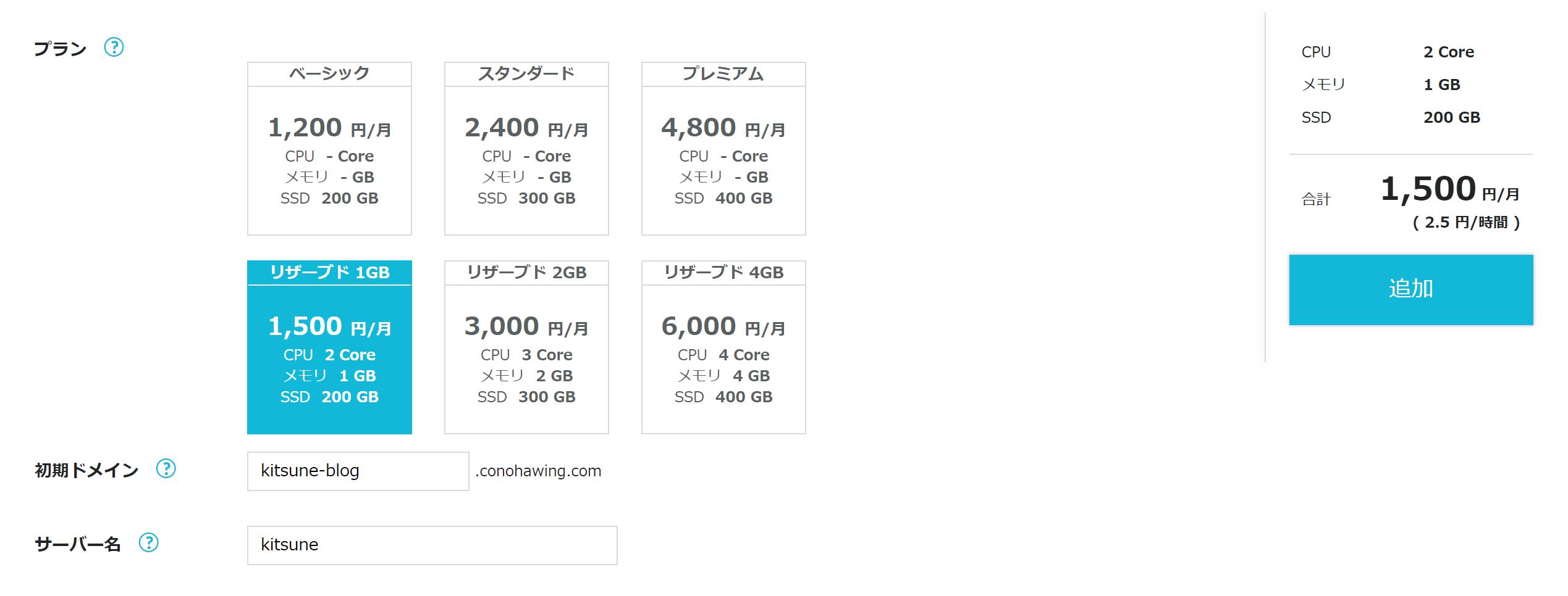 【ConoHa WING】プラン選択画面