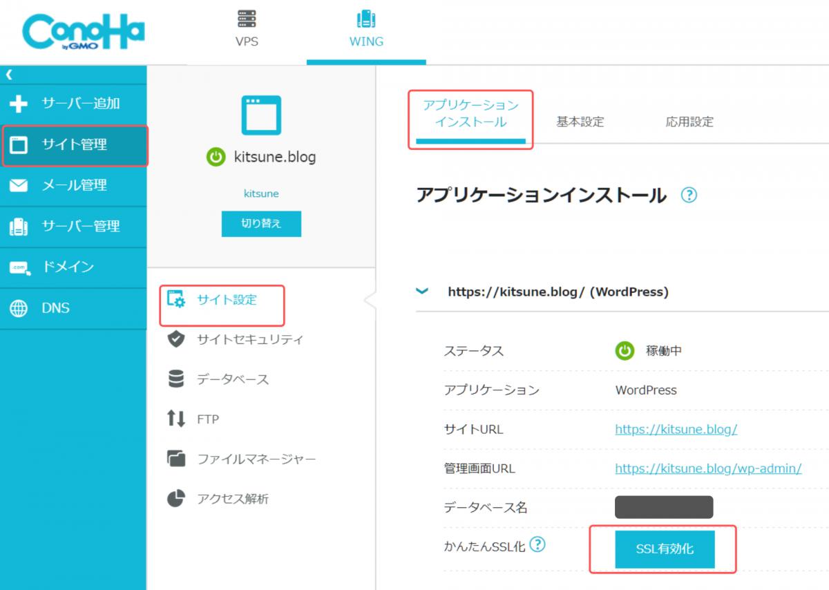 【ConoHa WING】アプリケーションインストール画面