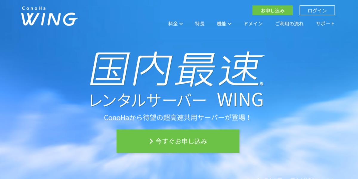 【ConoHa WING】トップ画面