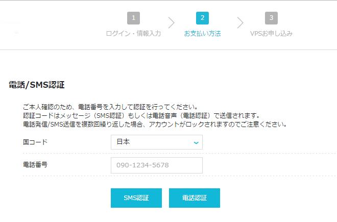 【ConoHa WING】ユーザー認証画面