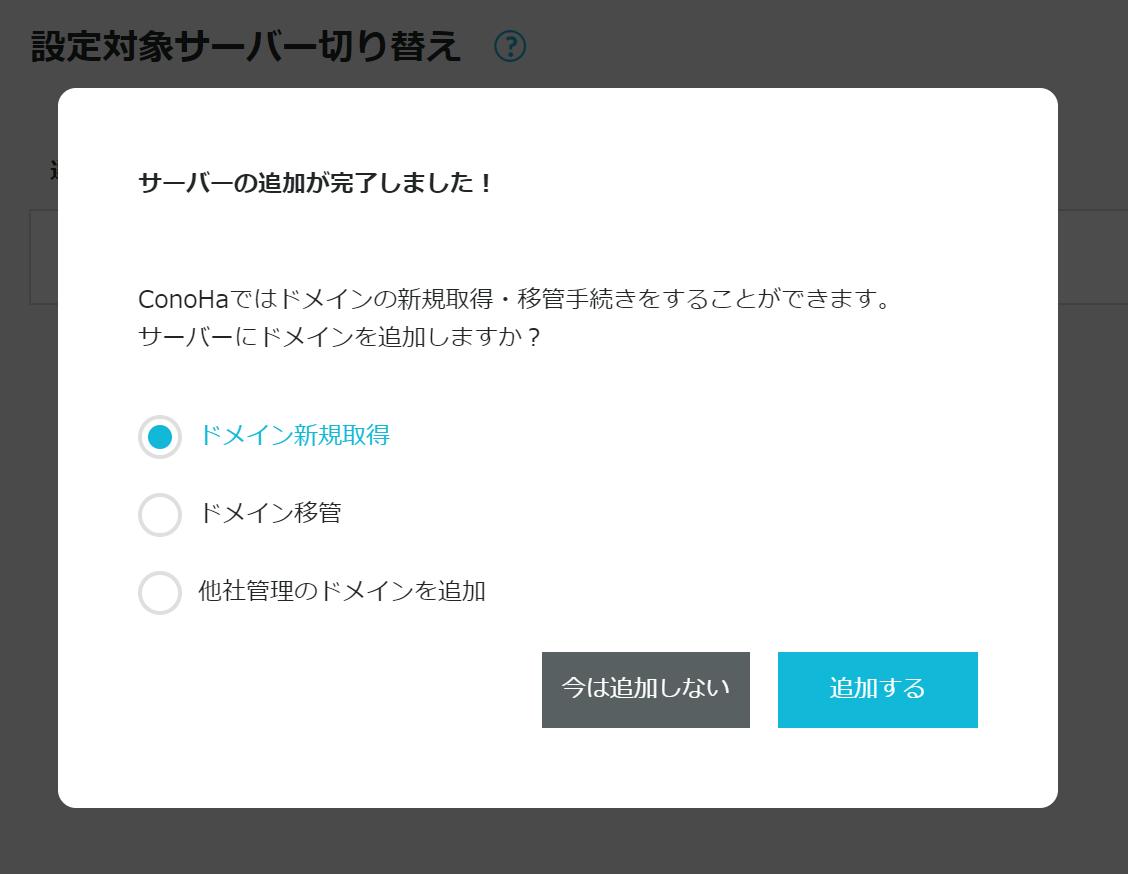 「ConoHa WING」サーバー追加完了画面