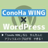 「ConoHa WING」で完結!WordPressと独自ドメインをまとめて管理