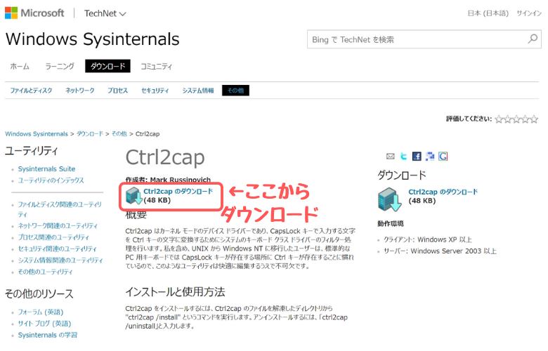 Ctrl2capのダウンロード