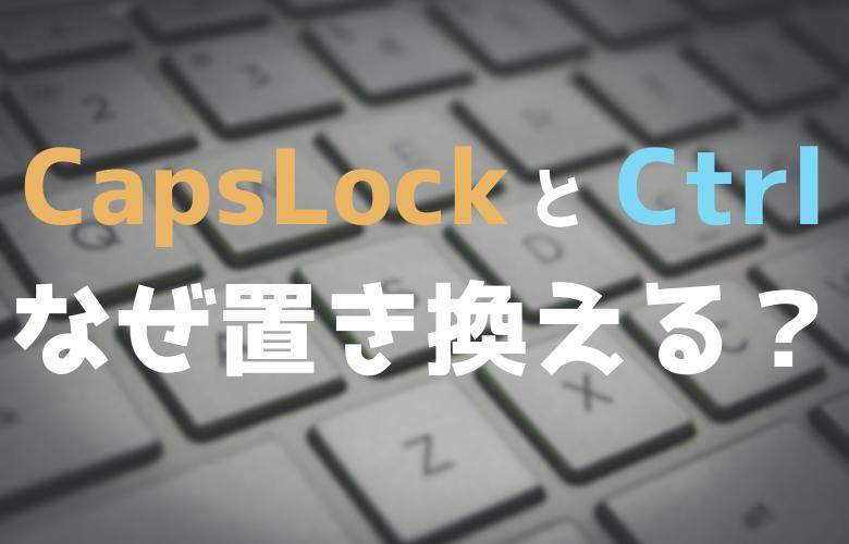 「Caps Lock」と「Ctrl」を入れ替える理由