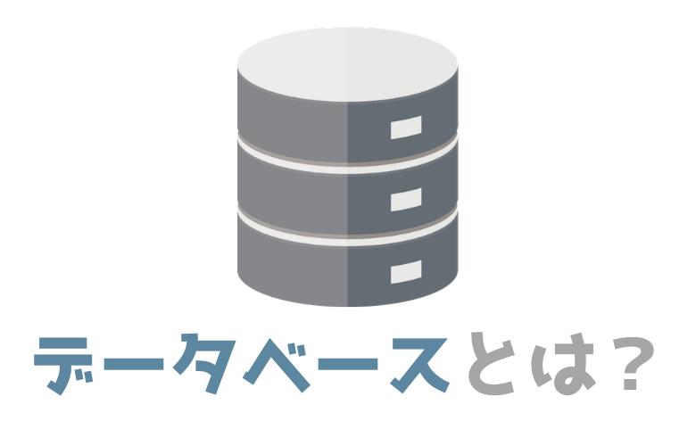 DB(データベース)の構造とは