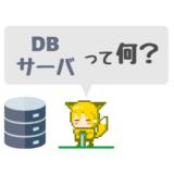 DBサーバとは