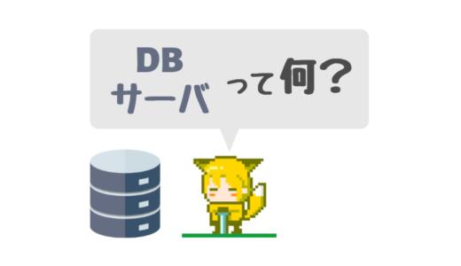 DBサーバとは?役割や種類を初心者にもわかりやすく解説!