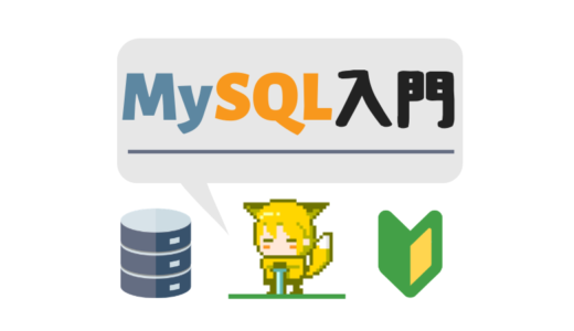 【MySQL入門】データベースの基礎からコマンドまで【おすすめ勉強法】