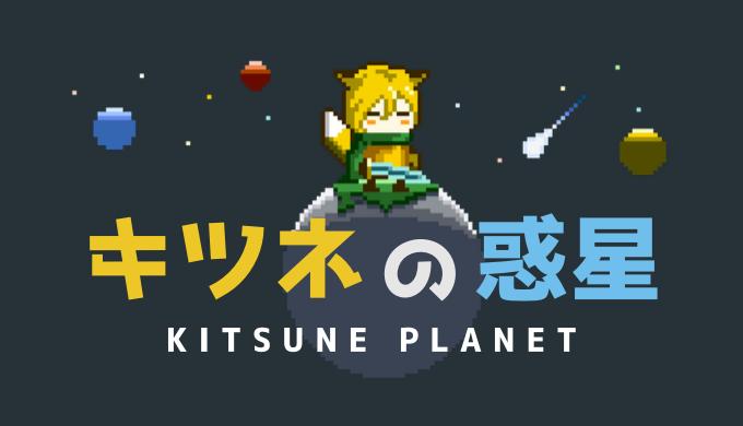 キツネの惑星イメージ