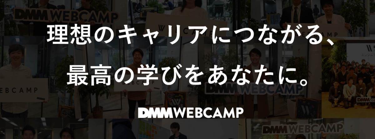【DMM WEBCAMP】サイト画像