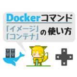 Dockerコマンドを使ったイメージ作成やコンテナ起動