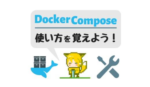 Docker Composeとは?使い方やコマンドを紹介(Rails,MySQL,Nginx)
