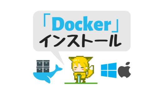 Dockerのインストールと使い方(Windows10、Mac)